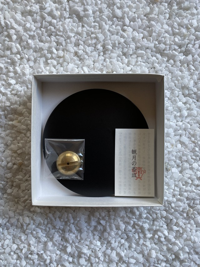 「薫玉堂」 観月の香皿