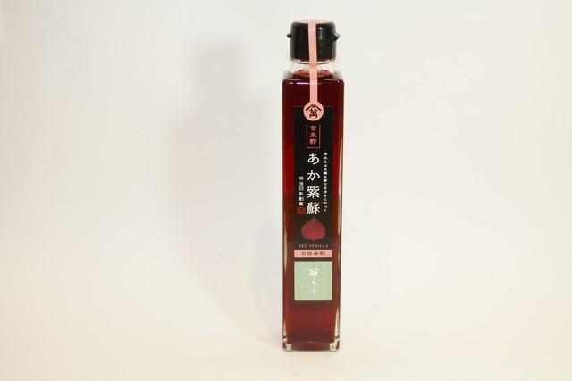 飲む玄米酢 酢らり(あか紫蘇)200ml 【川添酢造】