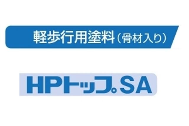 HPトップSA 遮熱 軽歩行用 18kg/缶 防水層上塗り 水系上塗材 屋上防水層保護用 スズカファイン