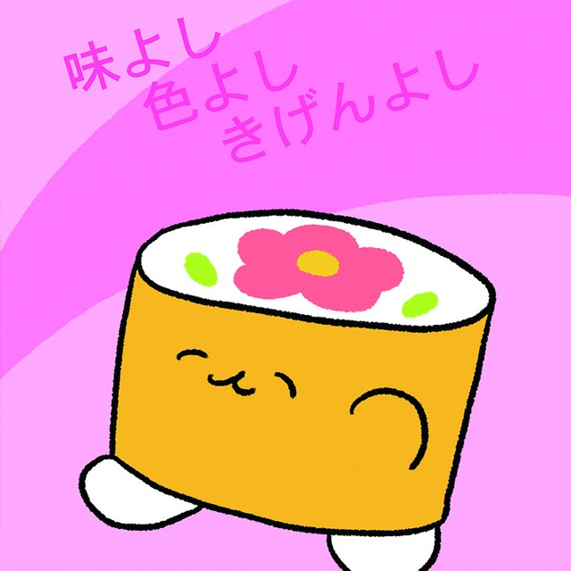 おしゅし / 記念タオル