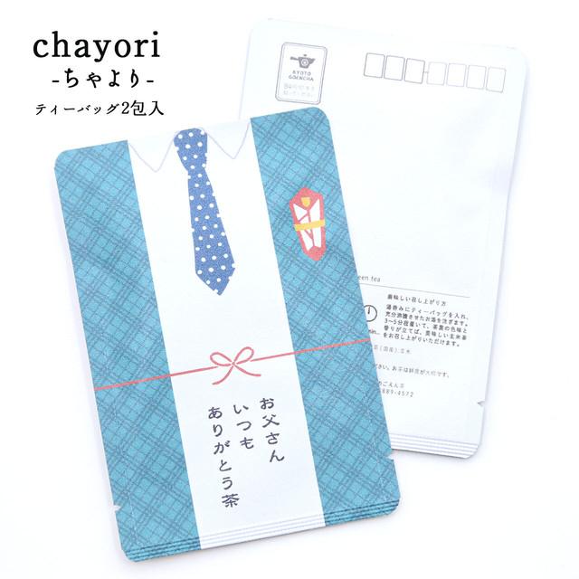 お父さんいつもありがとう茶 父の日|chayori |煎茶玄米茶ティーバッグ2包入|お茶入りポストカード
