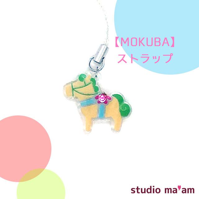 【MOKUBA】ストラップ(ピスタチオ)