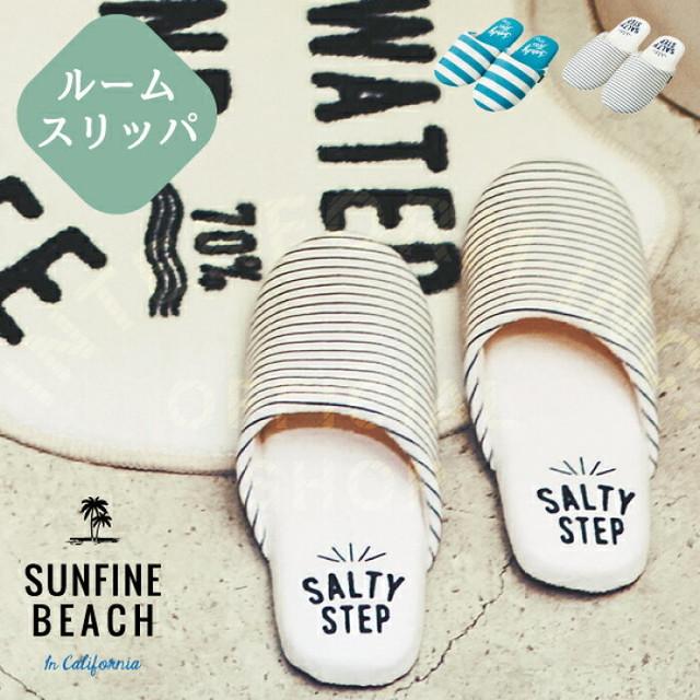 まぶしい海辺をイメージした爽やかなシリーズのルームスリッパ。  Sunfine Beach [ サンファインビーチ ] ルームスリッパ ■ スリッパ | トイレスリッパ