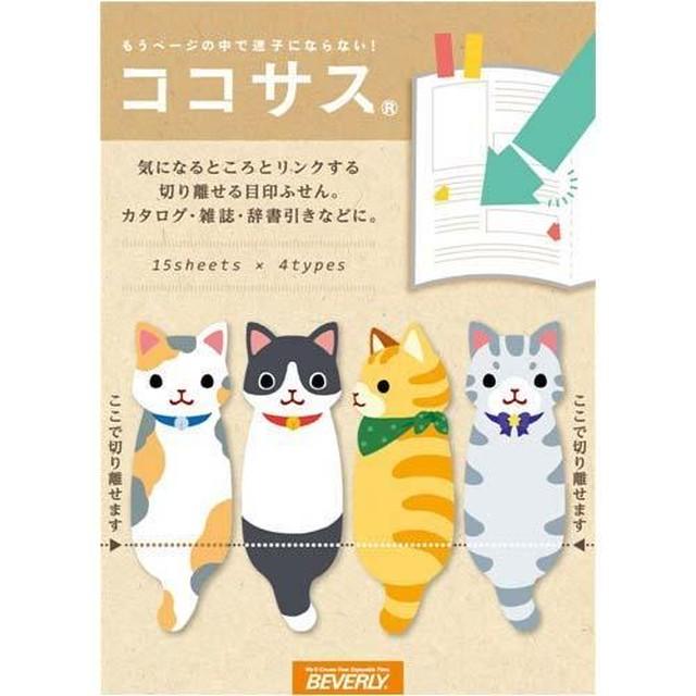 【ココサス】猫のふせん【猫雑貨 付箋】