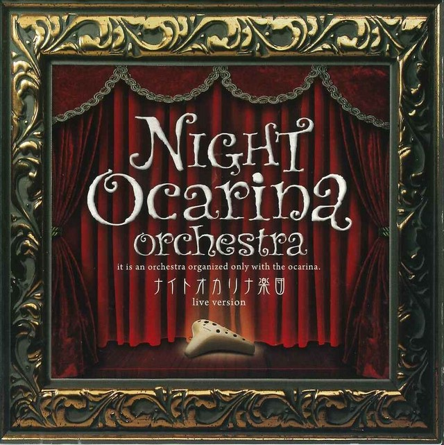 CD「NIGHT Ocarina Orchestra」