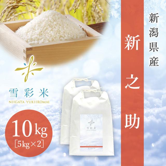 【雪彩米】新潟県産 令和2年産 新之助 10kg