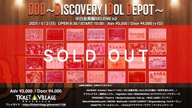 【5/2 DDD~Discovery iDol Depot~ @白金高輪SELENE b2 チェキ】 (メンバー指定可能)【NI038】