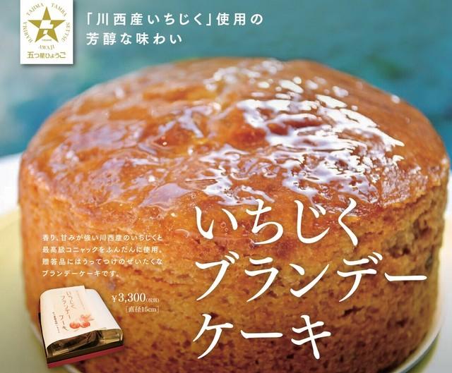 川西市の ふるさと納税 返礼品や五つ星ひょうごに選定!特産品いちじくブランデーケーキ