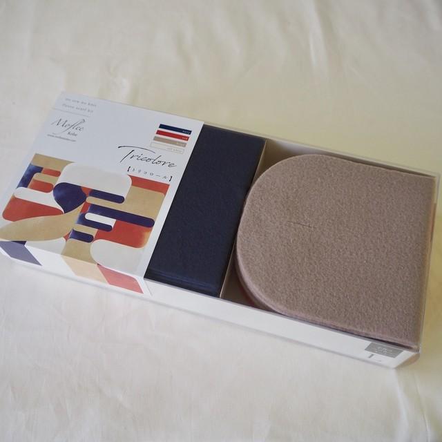 【Moflee Kit Box】トリコロールTricolore ◆Lサイズ