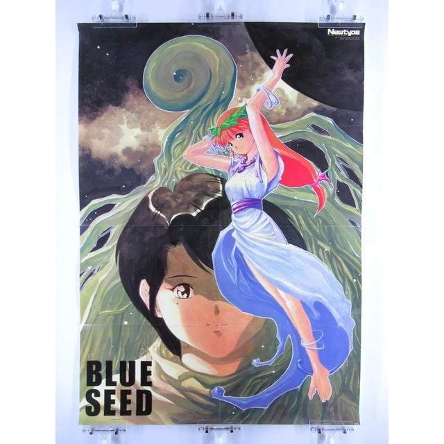 Blue Seed - B2 size Japanese Anime Poster Newtype 1995 February