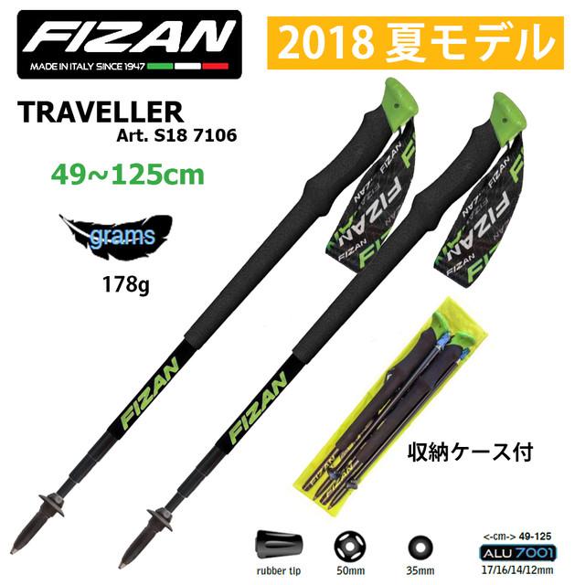 FIZAN フィザン トレッキングポール アジャスタブル 可変4段 49-125cm TRAVELLER 2本セット ケース付 FZ-7106 2018年 モデル 軽量 アルミニウム fz-7106