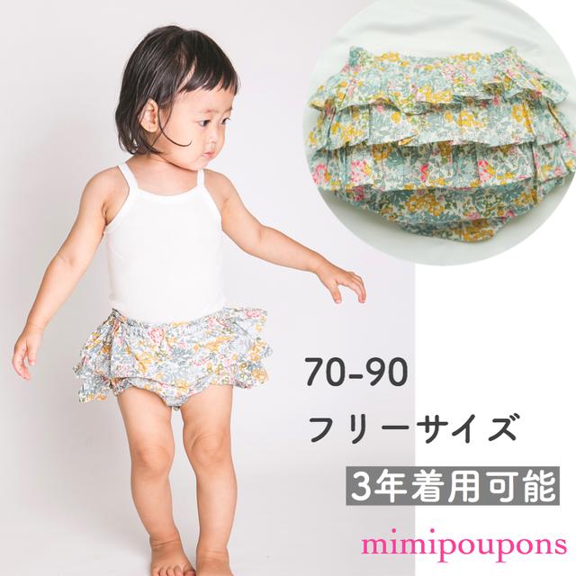 【mimipoupons / ミミプポン】日本製 フリルパンツ LIBERTY ウッドハム