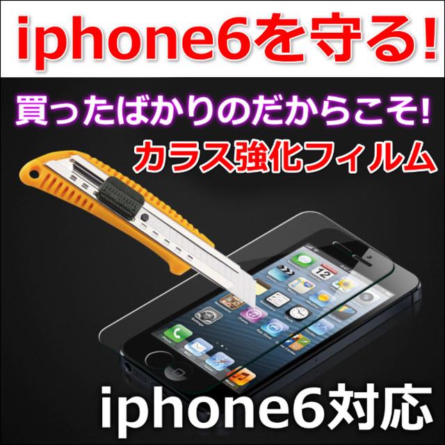 iPhone6 強化ガラス 保護シート