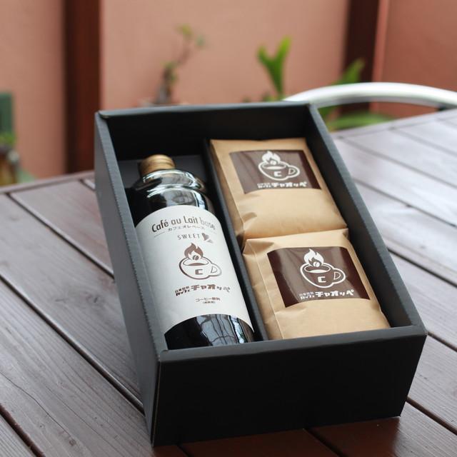 お好みギフト(別途コーヒー豆【200g×2袋】とカフェオレベース【1本】をお選びください)