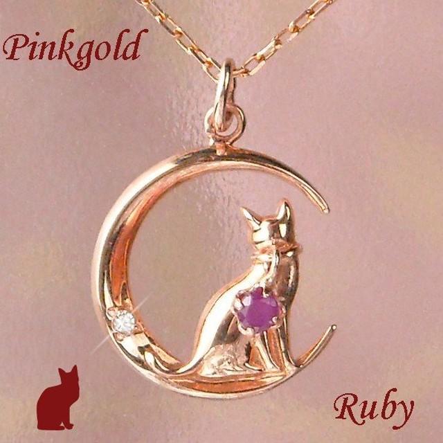 ルビー ネックレス レディース 月 7月誕生石 猫 ねこ 天然ダイヤモンド 10金ピンクゴールド