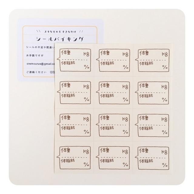 SB.035 ふきだし(体重&体脂肪)