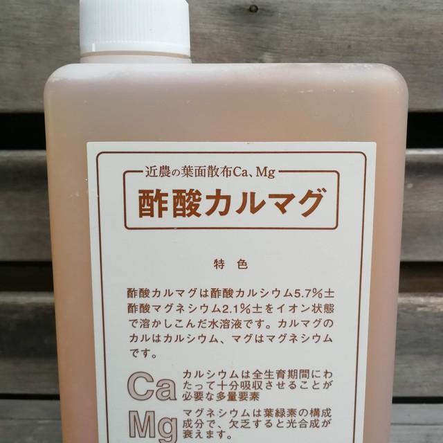 酢酸カルマグ 約1L(微量元素補給・即効性)