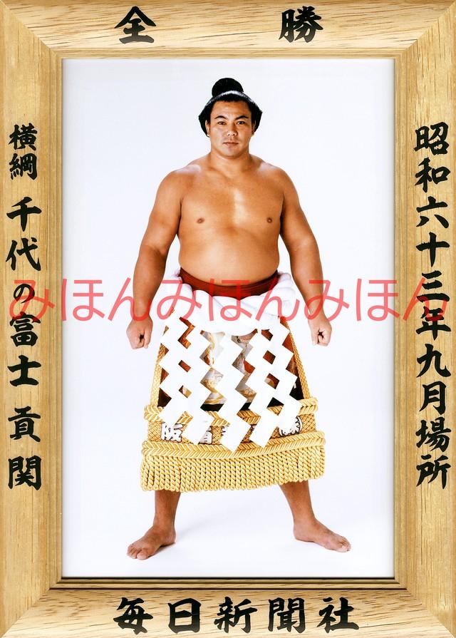 昭和56年7月場所優勝 大関 千代の富士貢関(2回目の優勝)