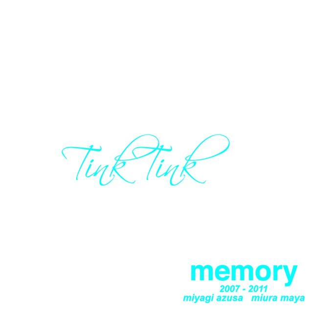【memory】ティンク ティンク(Album)