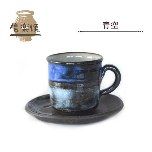 青空コーヒー碗皿 w308-07 ソーサー セット カップアンドソーサー カップ&ソーサー ティーカップ 信楽焼 手作り ギフト 贈り物 洋食器 食器 焼き物 陶器