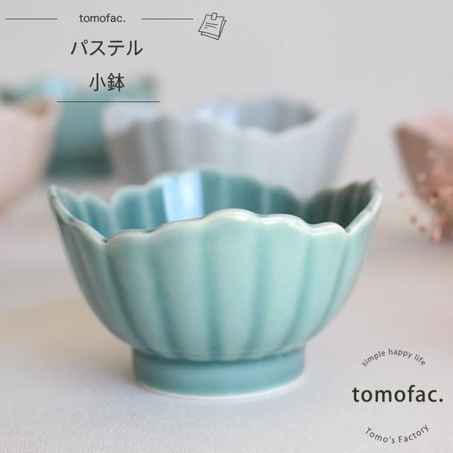 波佐見焼 パステル 小鉢 【tomofac】