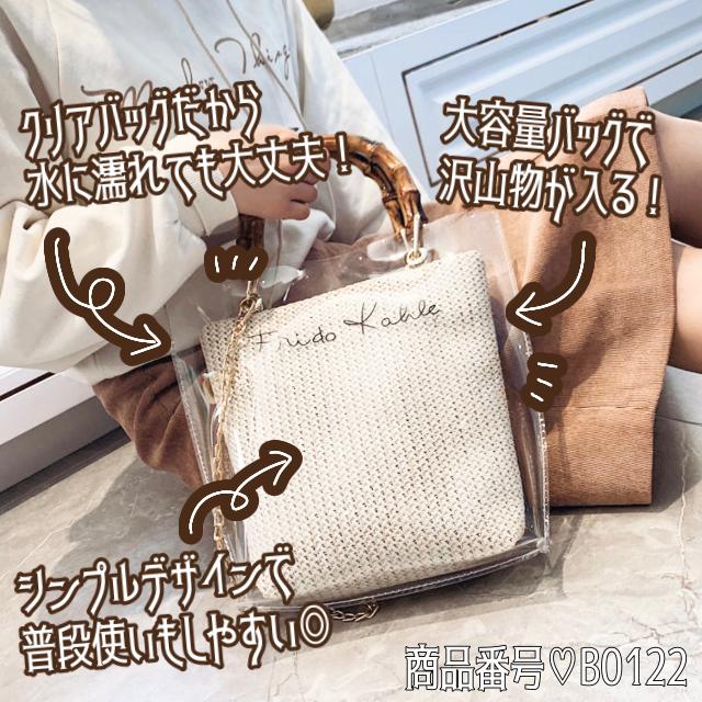 【Instagram特集掲載商品☆】クリアカゴバッグ(2way)   3色  B0122