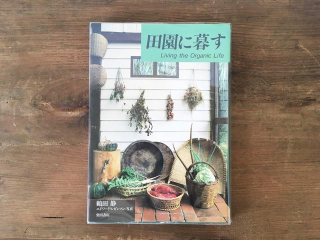 [古本]田園に暮す Living the Organic Life / 鶴田静 著、エドワード・レビンソン 写真