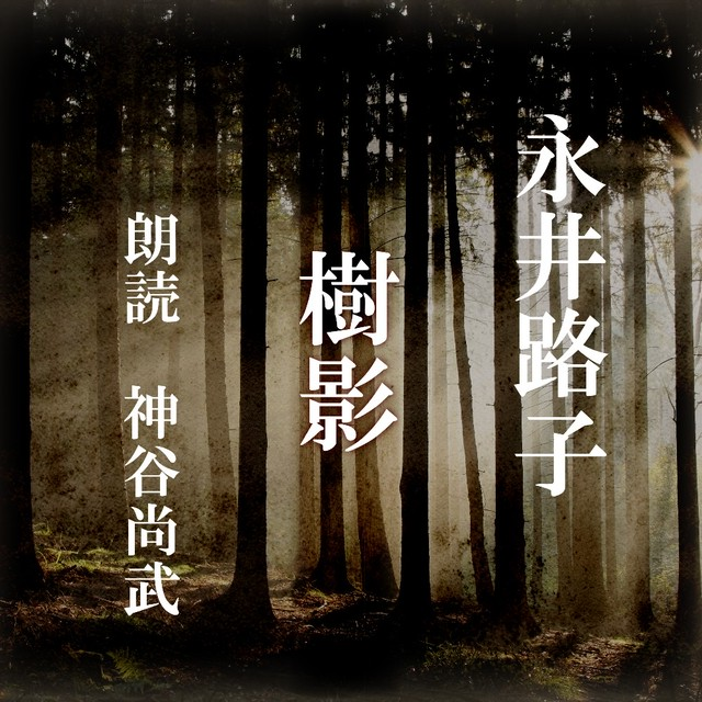 [ 朗読 CD ]樹影 うたかたの 3  [著者:永井路子]  [朗読:神谷尚武] 【CD1枚】 全文朗読 送料無料 文豪 オーディオブック AudioBook