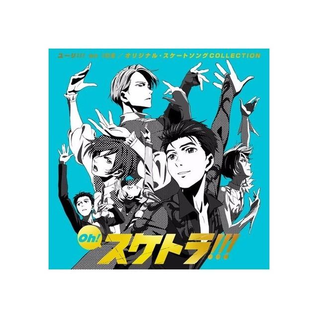 【新品】Oh! スケトラ!!! ユーリ!!! on ICE