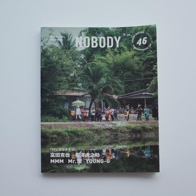 NOBODY ISSUE 46 『バンコクナイツ』富田克也/相澤虎之助/MMM/Mr.麿/Y