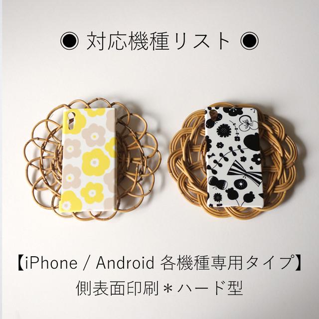 【iPhone / Android 各機種専用タイプ】側表面印刷*ハード型*スマホケース ◉ 対応機種リスト ◉