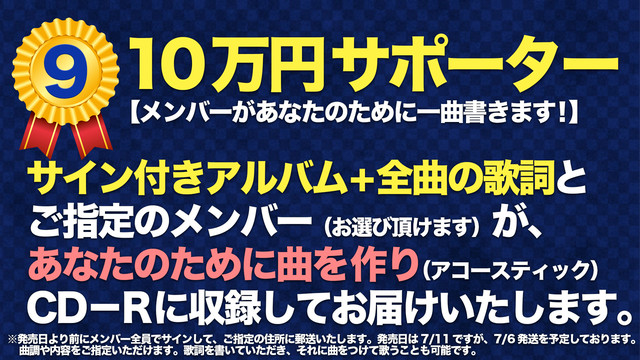 <特典9> 100,000円サポーター【メンバーがあなたのために一曲書きます!】