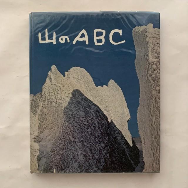 山のABC 1  /  創文社  1959 年 初版