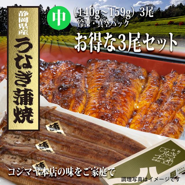 静岡県産うなぎ蒲焼(中3尾セット) 【冷凍・真空パック】