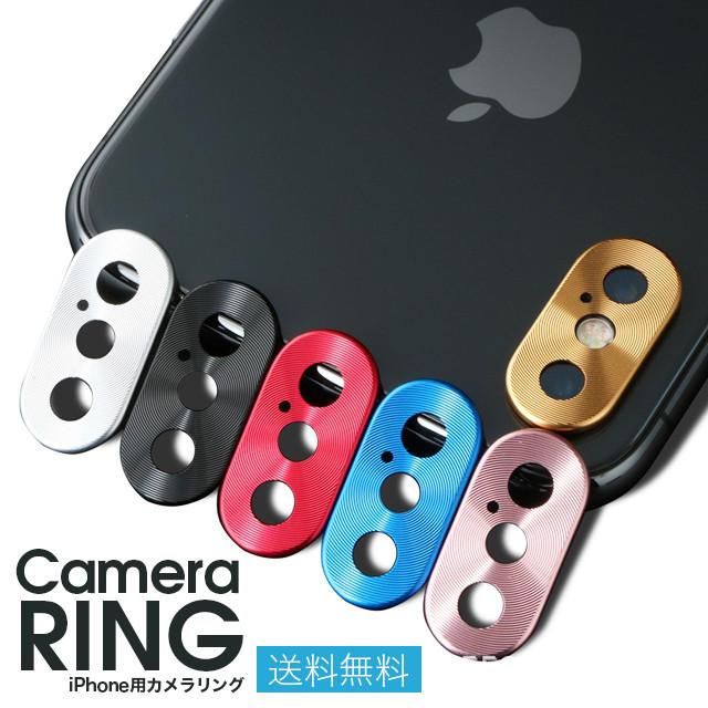 送料無料 iphone カメラ リング 保護リング カメラリング カメラ 保護 保護カバー iphone x iphone7 iphone8 カメラレンズ アルミ