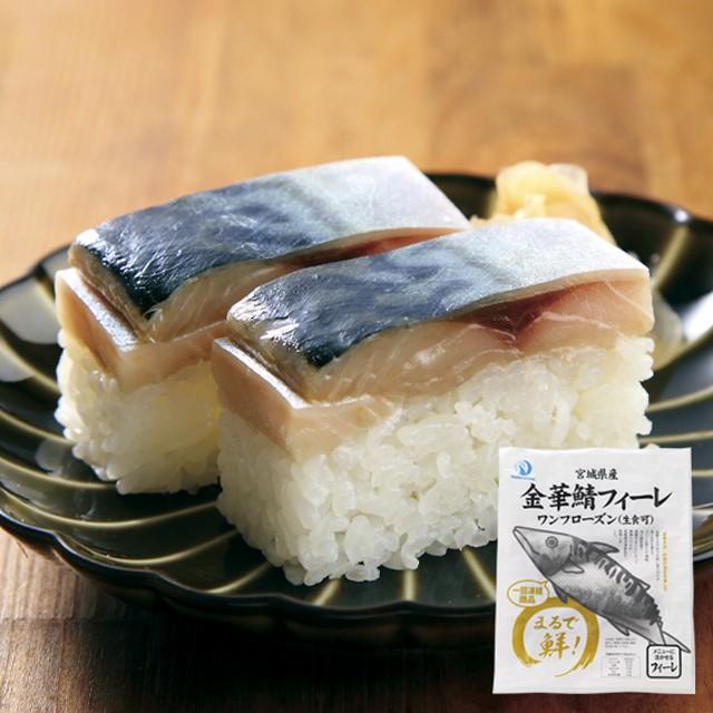金華鯖フィーレ(皮付き)
