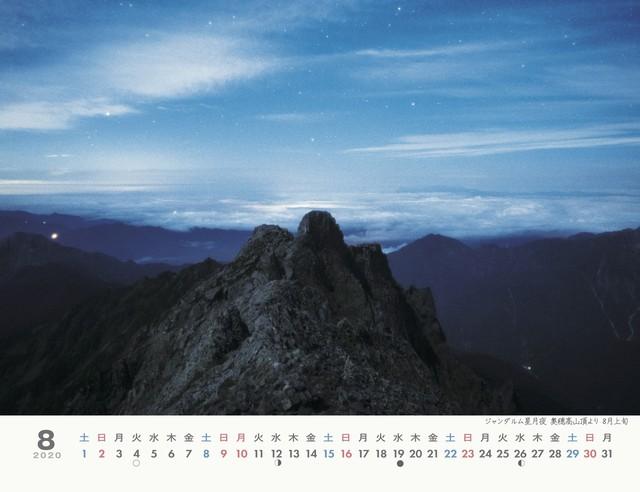 2021 卓上カレンダー〔穂高 想いを馳せて〕