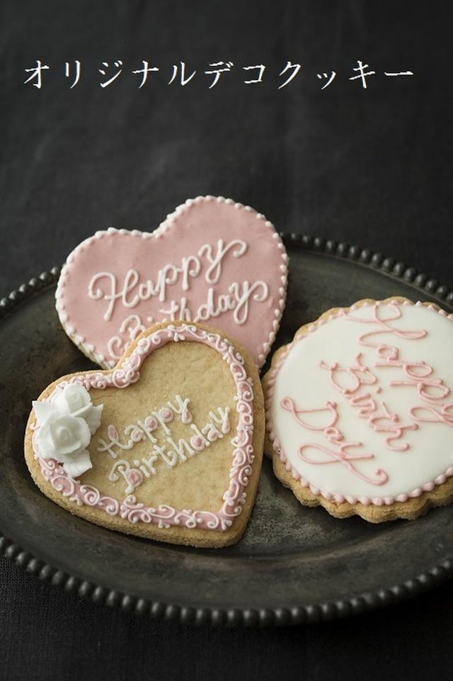 配送専用 バースデーケーキ用デコクッキープレート(注意書きをお読みの上ご注文ください)