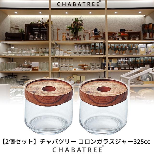 CHABATREE(チャバツリー)【2個セット】コロンガラスジャー325cc キッチン用品 スパイス コーヒー 紅茶 グラノーラ ケース ジャー 小物入れ 小物 ギア収納