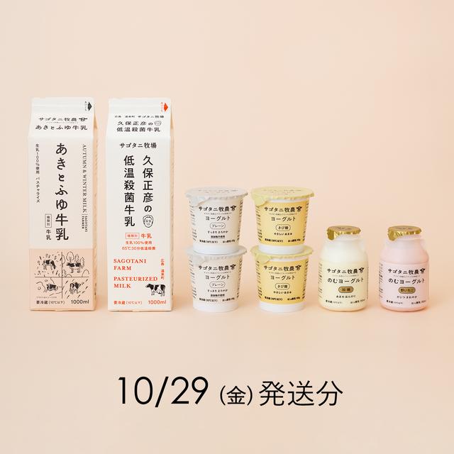 あきとふゆ牛乳発売& ヨーグルトリニューアル記念セット 10月29日(金)発送分