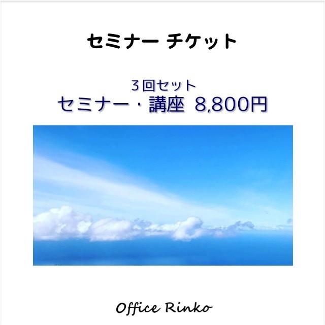 セミナーチケット【8800円講座3回セット】