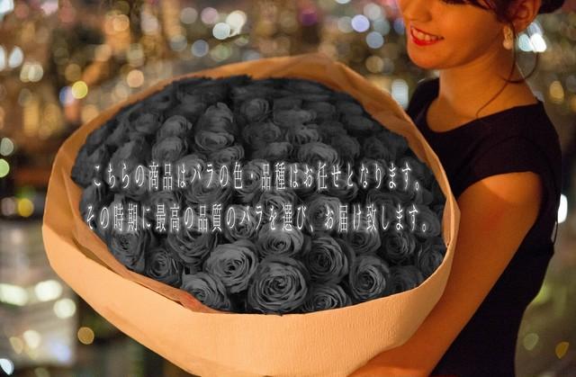 【PREMIUM】100本のバラの花束(赤以外の方はこちら)