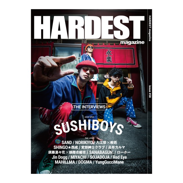 HARDEST MAGAZINE issue58