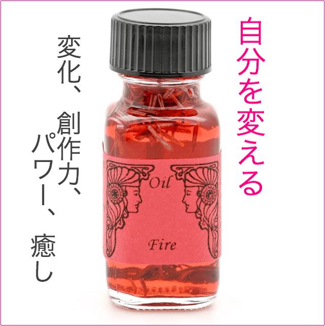 【残1】ファイヤー 火 メモリーオイル Fire  浄化を補強!