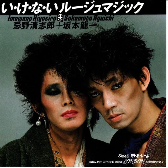 【7inch・国内盤】忌野清志郎 & 坂本龍一  /  い・け・な・いルージュマジック