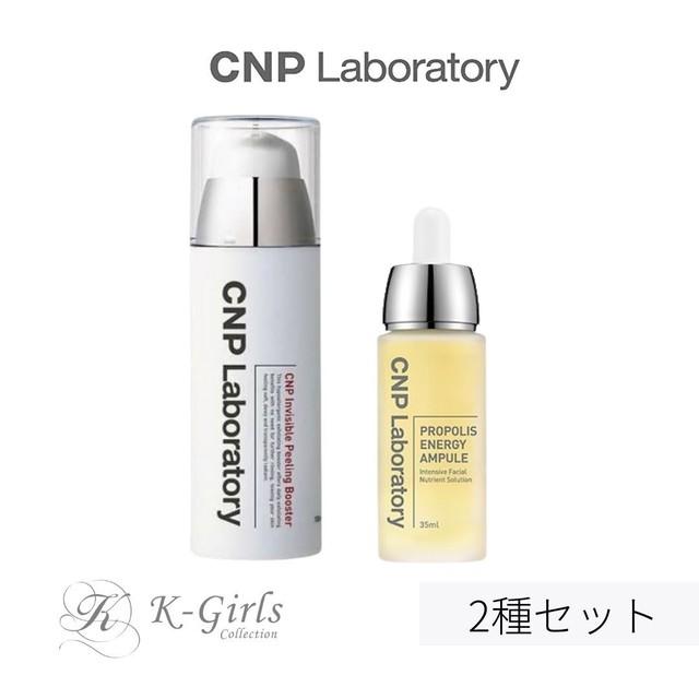 【CNP Laboratory】チャアンドパク プロポリス エネルギーアンプル 35ml + インビジブル ピーリングブースター 100ml 2種セット