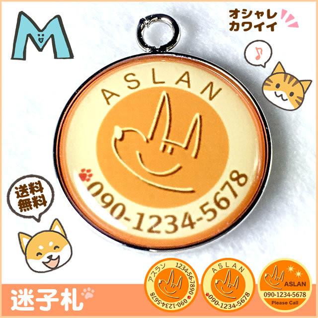 犬 ペット 迷子札(オレンジ)M