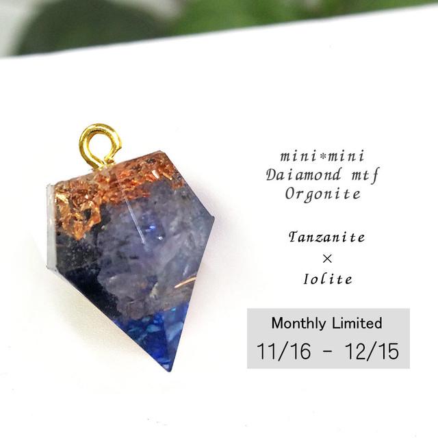 【新作!】ミニミニダイヤ型オルゴナイト チャーム No.28 アイオライト