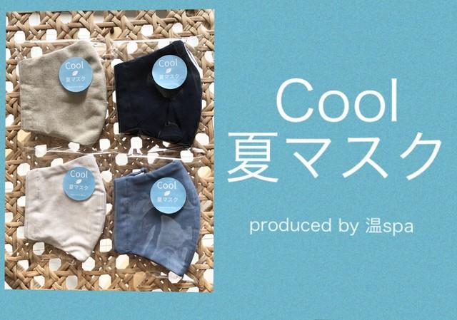 Cool夏マスク