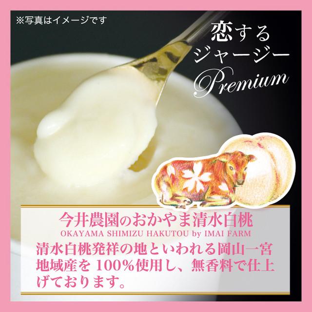 【g16】■6個×1種■Premium(清水白桃)